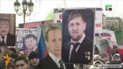 Ցույցեր Գրոզնիում՝ ի պաշտպանություն Կադիրովի