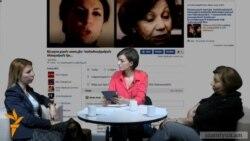 Ֆեյսբուքյան ասուլիս.Լիա Ավետիսյանի և Անի Զախարյանի հետ