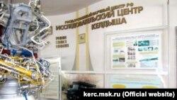 Государственный научный исследовательский центр имени Келдыша в Москве