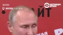 """""""Лучше бы промолчали"""": Путин отвечает на критику Запада за недопуск Навального к выборам"""