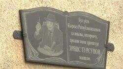 Эл акыны Эрнис Турсунов эскерилди