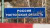 Кордон між Україною та Росією у селищі Мілове Луганської області