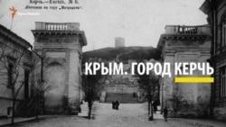 Керчь. История одной лестницы (видео)