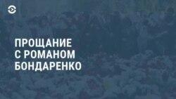Главное: Беларусь прощается с Бондаренко