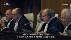 Украина просит суд в Гааге защитить права украинцев от агрессии России (видео)