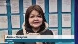 Адвокат Айман Омарова: Зорлықты тыю үшін бақылау қажет