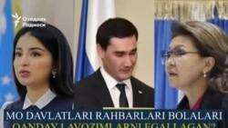 Марказий Осиë президентларининг болалари: ким қандай лавозимни эгаллаган?