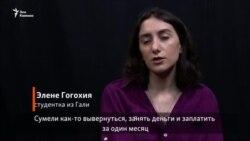 Студентка из Абхазии: «Мы в безвыходном положении»
