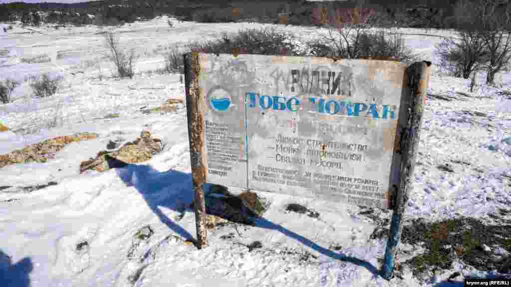 Від джерела Тобе-Чокрак на колишньому острівці залишилася тільки затерта табличка