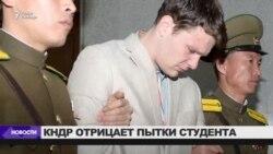 """КНДР: смерть студента из США """"для нас тоже загадка"""""""