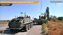 Українські сили посилюють кордони біля Маріуполя