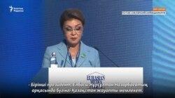 Медиафорумда Назарбаева бастаған спикерлер экс-президентті көп мақтады