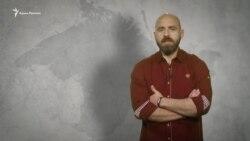 Павел Казарин: Аннексия (видео)