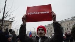 «Забастовка избирателей»: Москва