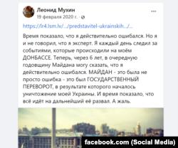 Публікація на фейсбук-сторінці Леоніда Мухіна