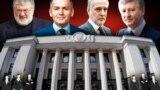 Думки українських депутатів та експертів щодо «антиолігархічного» закону розлілилися: частина попереджає, що він посилить вплив Банкової та ослабить її опонентів, частина – вважає, що саме олігархи намагалися зупинити його ухвалення