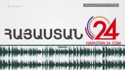 «ՍԱՍ»-ի ձայնագրության քրգործը՝ ընտրողներին դրամ և այլ առավելություններ խոստանալու հոդվածով