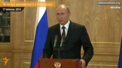 Росія і Україна досягли поступу щодо питання газу – Путін