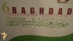 مهرجان بغداد السينمائي الدولي