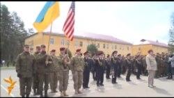 Заеднички украинско американски воени вежби
