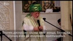 Таҗетдин Болгарны мөфтиләрнең дискуссияләр урыны дип белдерә