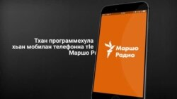 Маршо Радион программа – смартфонехула