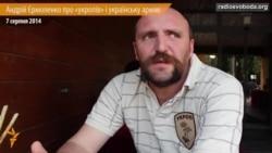 Андрій Єрмоленко про українську армію та «укропів»