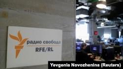 Московское бюро Радио Свобода