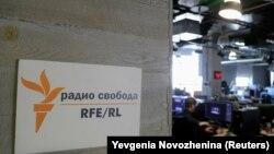 Московское бюро Радио Свобода.