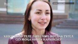 Татар теле хәзер мотлак түгел. Моңа ничек карыйсыз?