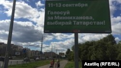 Казанның Ямашев урамындагы билборд
