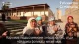 Каримов қабрига зиёрат - Ўзбекистон сайёҳлик индустриясида янгилик