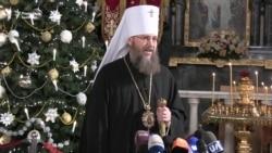 Це не та подія, яка має затьмарити свято Різдва – митрополит Антоній про томос