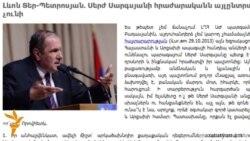 Տեր-Պետրոսյանը կարծում է՝ Սերժ Սարգսյանը պետք է հրաժարական տա