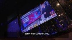 """""""Если победит Трамп, мы останемся в России"""""""