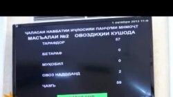Тасвиби созишномаи пойгоҳи 201 дар парлумон
