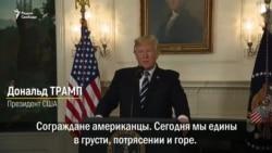 """Трамп: """"Это был акт абсолютного зла"""""""