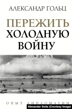 """Обложка книги Александра Гольца """"Пережить Холодную войну. Опыт дипломатии"""""""