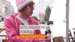 Што іншаземцы робяць па-беларуску