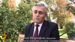Баҳси Сӯҳроб Шарифов ва Раҳматулло Зоиров