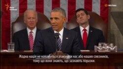 «Жодна нація не наважиться атакувати нас або наших союзників» – Обама (відео)