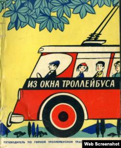 Иллюстрация из путеводителя «Из окна троллейбуса»