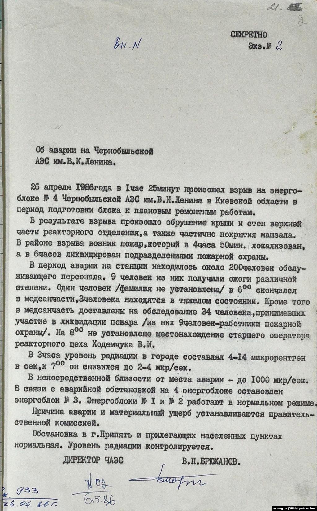 Інформація директора Чорнобильської АЕС Віктора Брюханова про аварію на станції