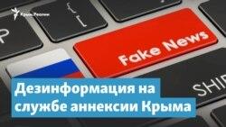 Дезинформация на службе аннексии Крыма   Крымский вечер