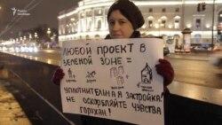 Петербуржцы поддержали москвичей