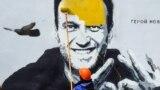 Муралот го прикажувал Навални како го прави гестот на срцето кон неговата сопруга од стаклениот кафез за обвинети во судницата во Москва на почетокот на февруари, откако тој беше осуден на 2 и пол години затвор.