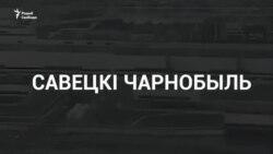 Што агульнага паміж Чарнобылем і каранавірусам? Глядзім навіны