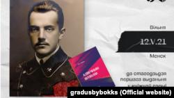 Паштоўка да 100-годзьдзя выданьня эсэ «Адвечным шляхам»,Ігната Канчэўскага (Абдзіраловіча)