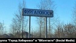 Дорожный знак на въезде в Хабаровск