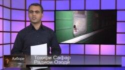 Хабарҳои Тоҷикистон аз 31-уми октябри соли 2013-ум